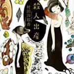 『殺人出産』(村田沙耶香)_書評という名の読書感想文