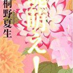 『魂萌え! 』(桐野夏生)_書評という名の読書感想文