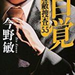 『自覚/隠蔽捜査5.5』(今野敏)_書評という名の読書感想文