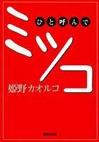 『ひと呼んでミツコ』(姫野カオルコ)_書評という名の読書感想文