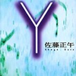『 Y 』(佐藤正午)_書評という名の読書感想文