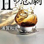 『ifの悲劇』(浦賀和宏)_書評という名の読書感想文