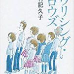『エヴリシング・フロウズ』(津村記久子)_書評という名の読書感想文