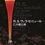 『R.S.ヴィラセリョール』(乙川優三郎)_書評という名の読書感想文