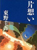 『片想い』(東野圭吾)_書評という名の読書感想文