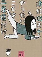『やりたいことは二度寝だけ』(津村記久子)_書評という名の読書感想文