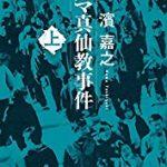 『カルマ真仙教事件(上)』(濱嘉之)_書評という名の読書感想文