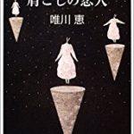 『肩ごしの恋人』(唯川恵)_書評という名の読書感想文