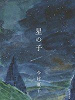 『星の子』(今村夏子)_書評という名の読書感想文