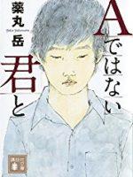 『Aではない君と』(薬丸岳)_書評という名の読書感想文