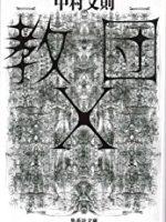 『教団X』(中村文則)_書評という名の読書感想文