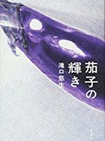『茄子の輝き』(滝口悠生)_書評という名の読書感想文