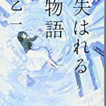 『失はれる物語』(乙一)_書評という名の読書感想文