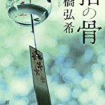 『指の骨』(高橋弘希)_書評という名の読書感想文