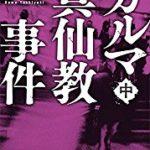 『カルマ真仙教事件(中)』(濱嘉之)_書評という名の読書感想文
