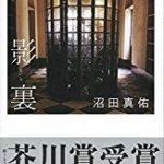 『影裏』(沼田真佑)_書評という名の読書感想文