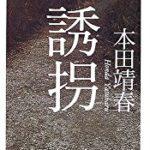 『誘拐』(本田靖春)_書評という名の読書感想文