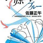 『アンダーリポート/ブルー』(佐藤正午)_書評という名の読書感想文