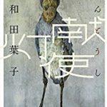 『献灯使』(多和田葉子)_書評という名の読書感想文