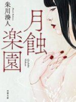 『月蝕楽園』(朱川湊人)_書評という名の読書感想文