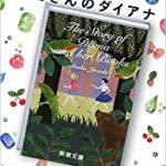 『本屋さんのダイアナ』(柚木麻子)_書評という名の読書感想文