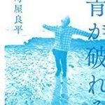 『青が破れる』(町屋良平)_書評という名の読書感想文