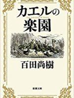 『カエルの楽園』(百田尚樹)_書評という名の読書感想文