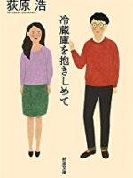 『冷蔵庫を抱きしめて』(荻原浩)_書評という名の読書感想文