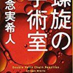 『螺旋の手術室』(知念実希人)_書評という名の読書感想文