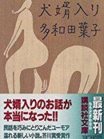 『犬婿入り』(多和田葉子)_書評という名の読書感想文