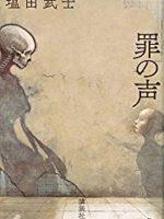 『罪の声』(塩田武士)_書評という名の読書感想文