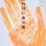 『木洩れ日に泳ぐ魚』(恩田陸)_書評という名の読書感想文