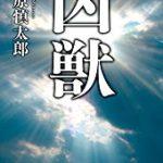 『凶獣』(石原慎太郎)_書評という名の読書感想文
