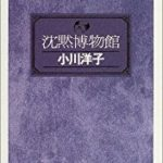 『沈黙博物館』(小川洋子)_書評という名の読書感想文