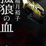 『孤狼の血』(柚月裕子)_書評という名の読書感想文