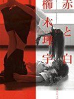 『赤と白』(櫛木理宇)_書評という名の読書感想文