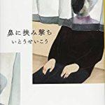 『鼻に挟み撃ち』(いとうせいこう)_書評という名の読書感想文