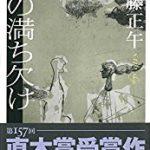 『月の満ち欠け』(佐藤正午)_書評という名の読書感想文