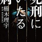 『死刑にいたる病』(櫛木理宇)_書評という名の読書感想文