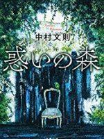 『惑いの森』(中村文則)_書評という名の読書感想文