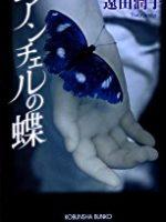 『アンチェルの蝶』(遠田潤子)_書評という名の読書感想文