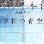 『学校の青空』(角田光代)_書評という名の読書感想文