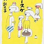 『ポースケ』(津村記久子)_書評という名の読書感想文