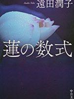 『蓮の数式』(遠田潤子)_書評という名の読書感想文