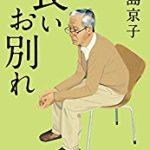 『長いお別れ』(中島京子)_書評という名の読書感想文