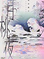『月桃夜』(遠田潤子)_書評という名の読書感想文