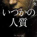 『いつかの人質』(芦沢央)_書評という名の読書感想文