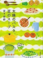 『太陽のパスタ、豆のスープ』(宮下奈都)_書評という名の読書感想文