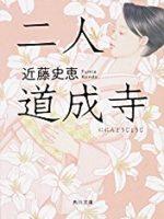 『二人道成寺』(近藤史恵)_書評という名の読書感想文