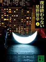『夜は終わらない』上下  (星野智幸)_書評という名の読書感想文